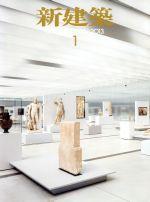 新建築(月刊誌)(2013年1月号)(雑誌)
