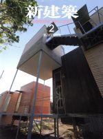 新建築(月刊誌)(2013年2月号)(雑誌)