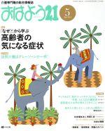 おはよう21(月刊誌)(2014年5月号)(雑誌)