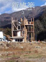 新建築(月刊誌)(2013年3月号)(雑誌)