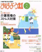 おはよう21(月刊誌)(2014年7月号)(雑誌)