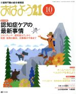 おはよう21(月刊誌)(2014年10月号)(雑誌)