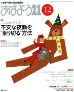 おはよう21(月刊誌)(2014年12月号)(雑誌)