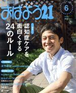 おはよう21(月刊誌)(2015年6月号)(雑誌)