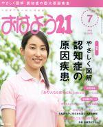 おはよう21(月刊誌)(2015年7月号)(雑誌)