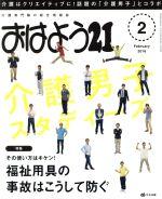 おはよう21(月刊誌)(2016年2月号)(雑誌)