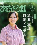 おはよう21(月刊誌)(2016年3月号)(雑誌)