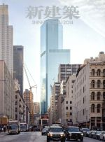 新建築(月刊誌)(2014年1月号)(雑誌)