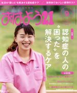 おはよう21(月刊誌)(2016年9月号)(雑誌)