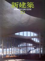 新建築(月刊誌)(2014年10月号)(雑誌)