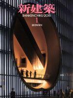 新建築(月刊誌)(2015年1月号)(雑誌)