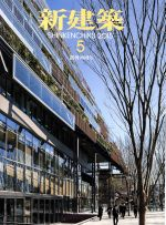 新建築(月刊誌)(2015年5月号)(雑誌)