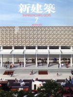 新建築(月刊誌)(2015年7月号)(雑誌)