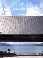 新建築(月刊誌)(2015年10月号)(雑誌)