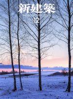 新建築(月刊誌)(2016年12月号)(雑誌)