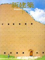 新建築(月刊誌)(2017年1月号)(雑誌)