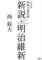 新説・明治維新 西悦夫講演録 改訂版 CDなし(単行本)