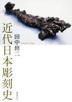 近代日本彫刻史(単行本)