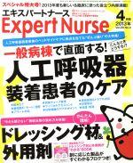 Expert Nurse(月刊誌)(2013年4月号)(雑誌)