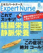 Expert Nurse(月刊誌)(2013年8月号)(雑誌)