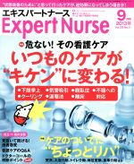 Expert Nurse(月刊誌)(2013年9月号)(雑誌)