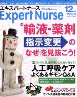 Expert Nurse(月刊誌)(2013年12月号)(雑誌)