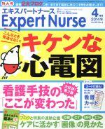 Expert Nurse(月刊誌)(2014年4月号)(雑誌)