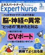 Expert Nurse(月刊誌)(2015年3月号)(雑誌)