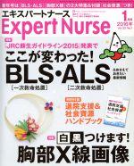 Expert Nurse(月刊誌)(2016年1月号)(雑誌)