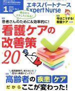 Expert Nurse(月刊誌)(2018年1月号)(雑誌)