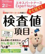 Expert Nurse(月刊誌)(2018年2月号)(雑誌)
