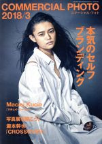 COMMERCIAL PHOTO(月刊誌)(2018年3月号)(雑誌)