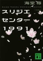 スリジエセンター1991(講談社文庫)(文庫)