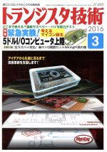 トランジスタ技術(月刊誌)(2016年3月号)(雑誌)