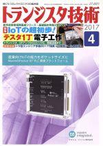 トランジスタ技術(月刊誌)(2017年4月号)(雑誌)