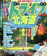 るるぶ ドライブ北海道ベストコース('19)るるぶ情報版 北海道8