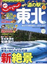 じゃらん東北(RECRUIT SPECIAL EDITION じゃらんMOOKシリーズ)(2018-2019)(別冊付)(単行本)
