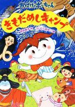 きもだめしキャンプ おばけのポーちゃん7(児童書)