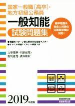 国家一般職[高卒]・地方初級公務員 一般知能試験問題集(2019年度版)(単行本)