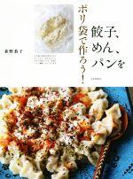 ポリ袋で作ろう!餃子、めん、パンを(単行本)