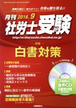 月刊 社労士受験(月刊誌)(2016年9月号)(雑誌)