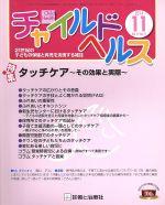 チャイルドヘルス(月刊誌)(2014年11月号)(雑誌)