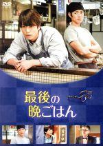 最後の晩ごはん DVD BOX(通常)(DVD)