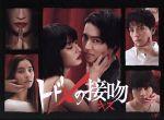 トドメの接吻 DVD-BOX(通常)(DVD)