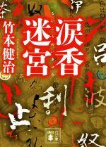 涙香迷宮(講談社文庫)(文庫)