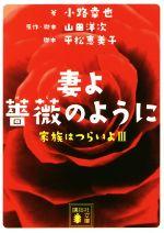 妻よ薔薇のように 家族はつらいよ Ⅲ(講談社文庫)(文庫)