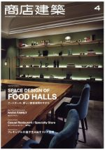 商店建築(月刊誌)(2017年4月号)(雑誌)