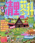 るるぶ 清里 蓼科 八ヶ岳 諏訪('19)るるぶ情報版 中部24