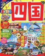 まっぷる 四国(まっぷるマガジン)('19)(MAP×2、別冊付)(単行本)