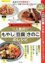人気のもやし・豆腐・きのこのレシピ 楽LIFEレシピベスト版SAKURA MOOK46楽LIFEレシピシリーズ
